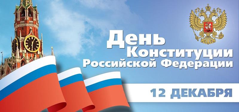 Уважаемые жители Смидовичского района! Примите поздравления с государственным праздником – Днём Конституции Российской Федерации!