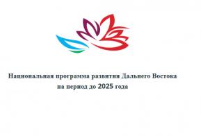 Национальная программа