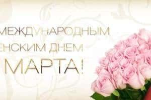 В честь милых дам