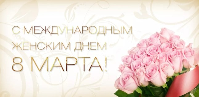 Торжественный прием женщин к 8 марта