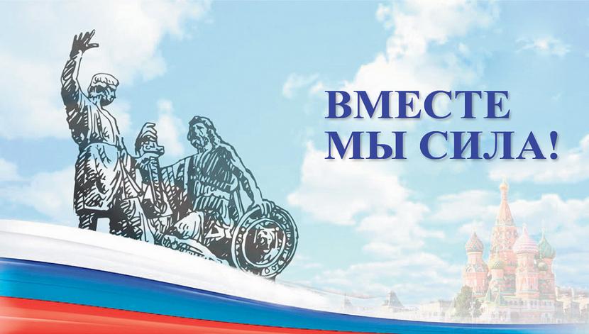 Уважаемые жители Смидовичского района! Сердечно поздравляем вас с Днём народного единства!