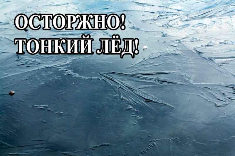 Осторожно тонкий лёд!