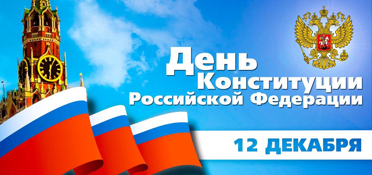Уважаемые жители Смидовичского района! С Днём Конституции вас!