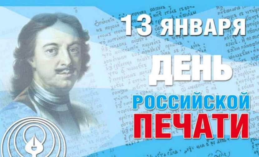 Уважаемые сотрудники и ветераны журналистики Смидовичского района!