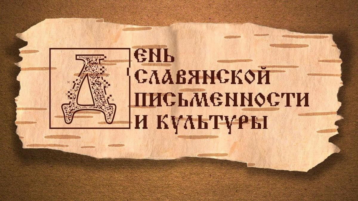 День славянской письменности