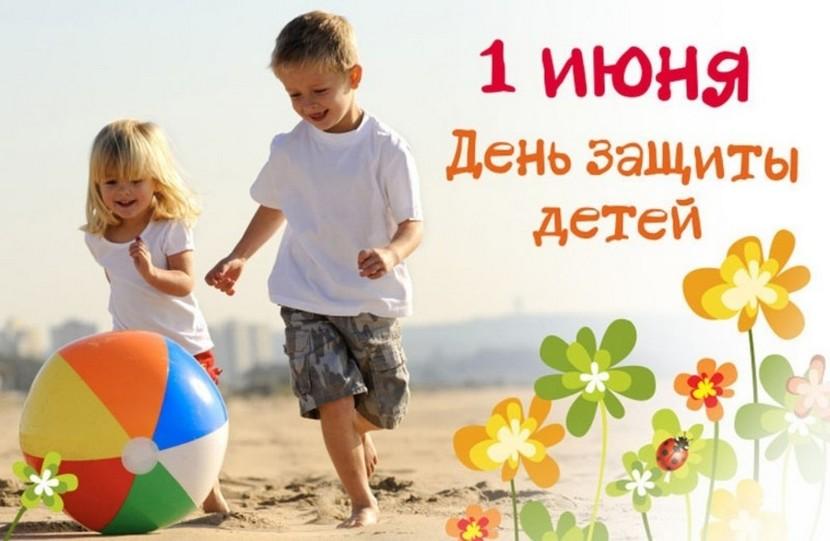 Уважаемые жители Смидовичского района! От всей души поздравляем вас с Международным днём защиты детей!