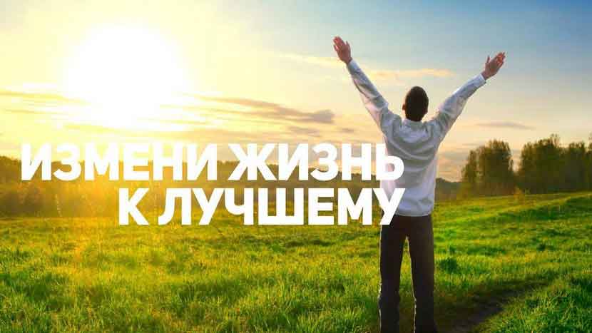 Измени жизнь к лучшему