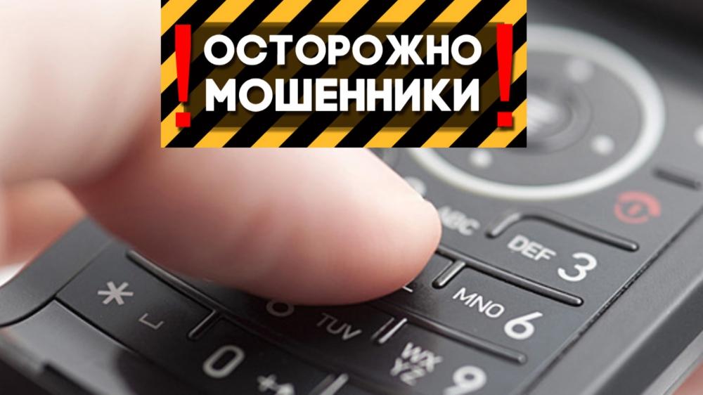 <strong>Жертвы телефонных мошенников<br>– пенсионеры</strong>