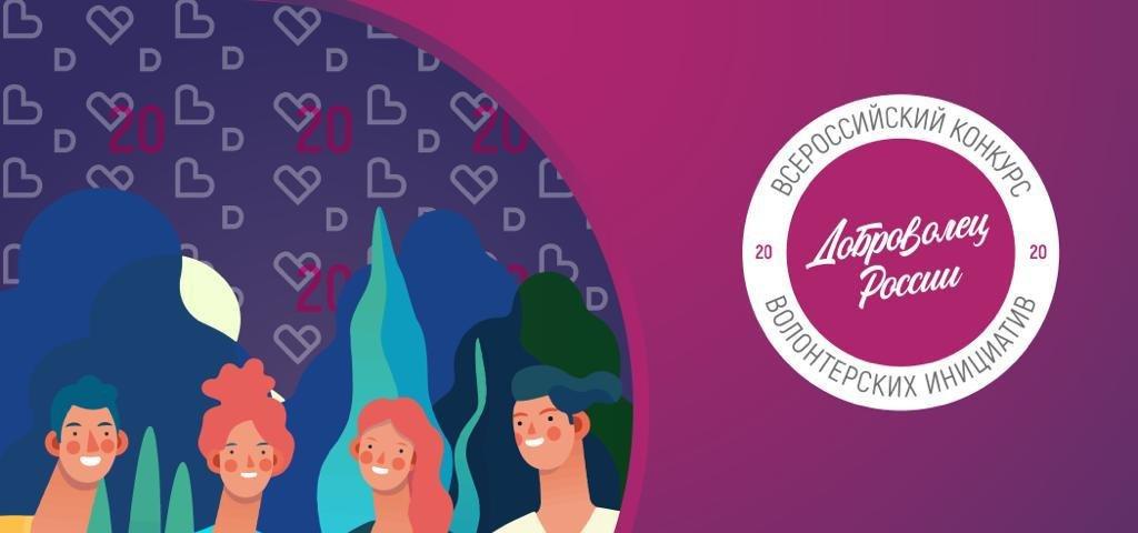 Стартовала наборная кампания Окружных форумов добровольцев в 2020 году