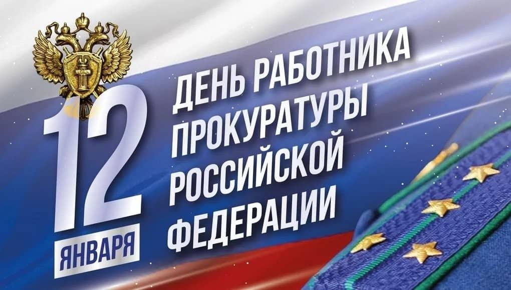Уважаемые работники и ветераны прокуратуры Смидовичского района!