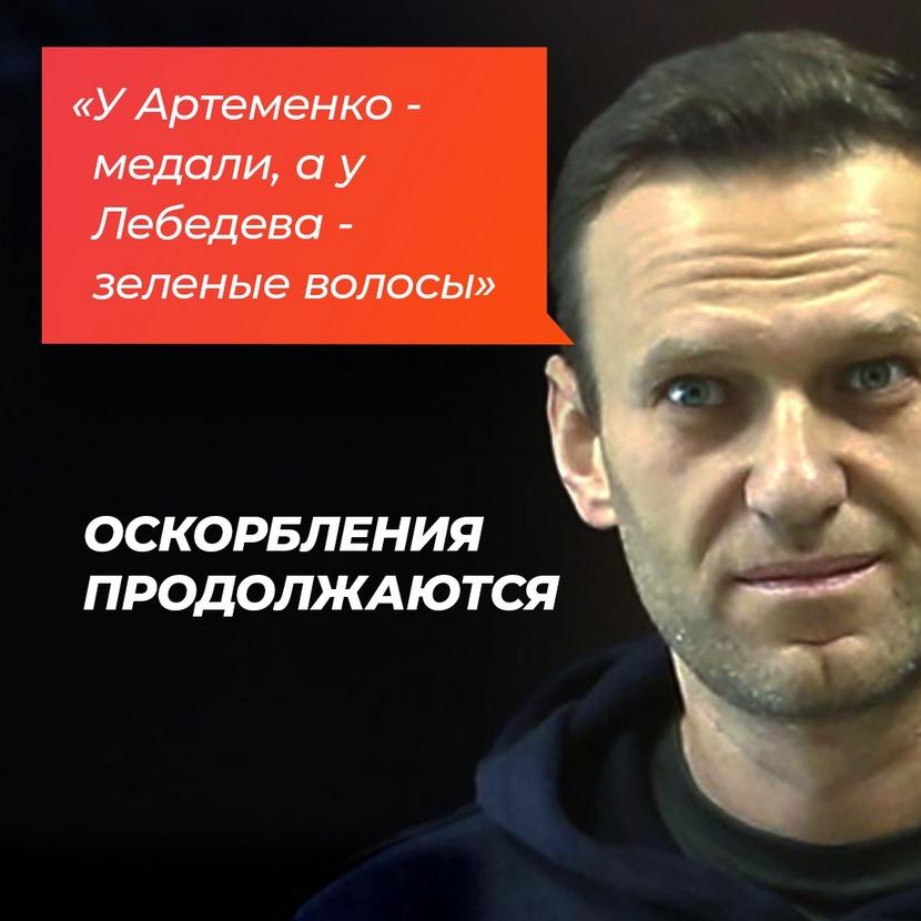 Дело Навального об оскорблении ветерана Великой Отечественной войны начали рассматривать в суде