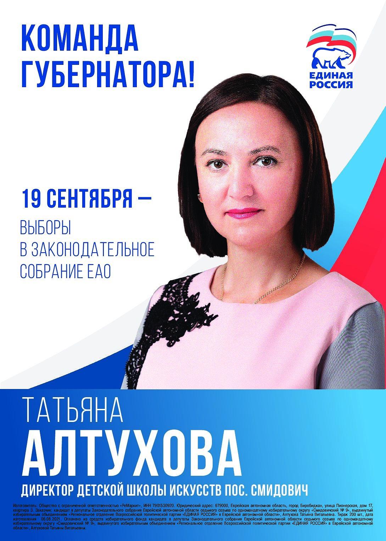 Татьяна Алтухова, кандидат в депутаты Законодательного Собрания ЕАО по одномандатному избирательному округу № 9.